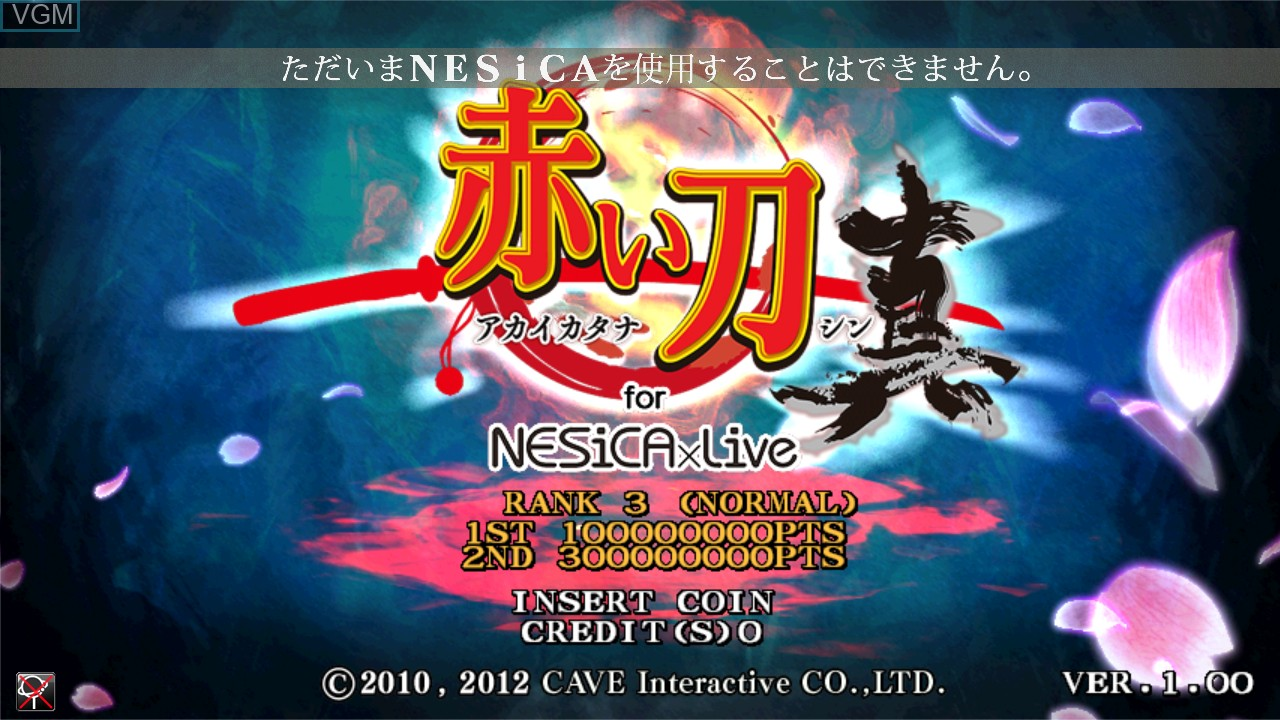 Title screen of the game Akai Katana Shin on Taito Type X