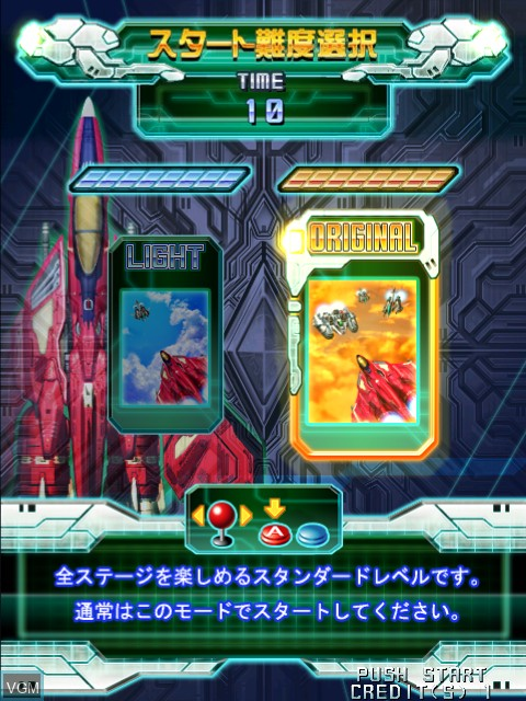 Menu screen of the game Raiden IV on Taito Type X