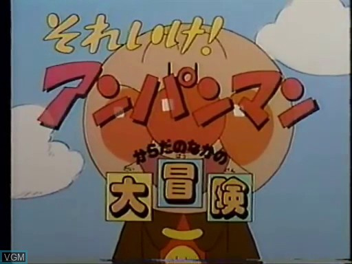 Title screen of the game Anpanman OAV 1 on Bandai Terebikko