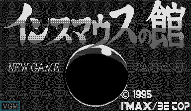 Title screen of the game Insmouse no Yakata on Nintendo Virtual Boy