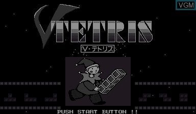 Title screen of the game V-Tetris on Nintendo Virtual Boy