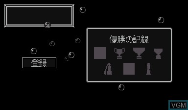 Menu screen of the game Virtual Fishing on Nintendo Virtual Boy
