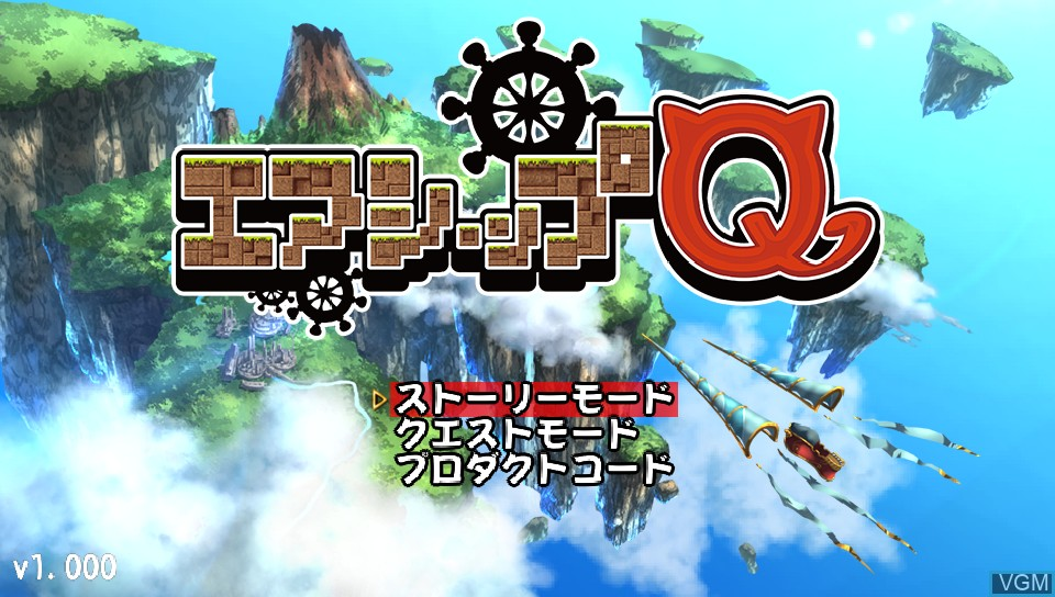 Title screen of the game Airship Q on Sony PS Vita