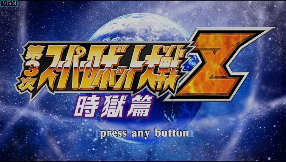 Title screen of the game Dai-3-Ji Super Robot Taisen Z Jigoku-hen on Sony PS Vita
