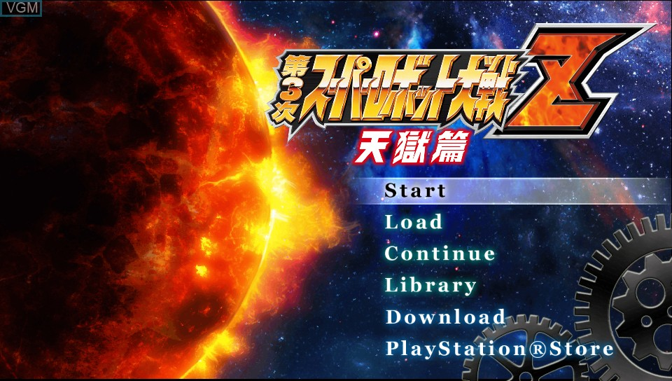 Title screen of the game Dai-3-Ji Super Robot Taisen Z Tengoku-hen on Sony PS Vita