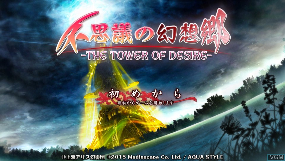 Title screen of the game Fushigi no Gensoukyou - The Tower of Desire on Sony PS Vita