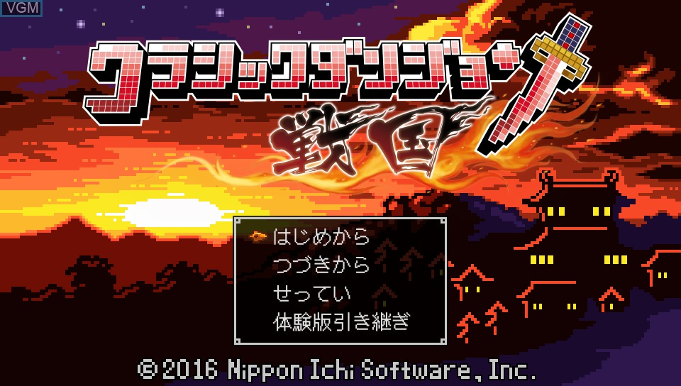 Title screen of the game Classic Dungeon Sengoku on Sony PS Vita