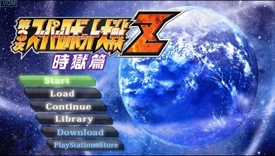 Menu screen of the game Dai-3-Ji Super Robot Taisen Z Jigoku-hen on Sony PS Vita