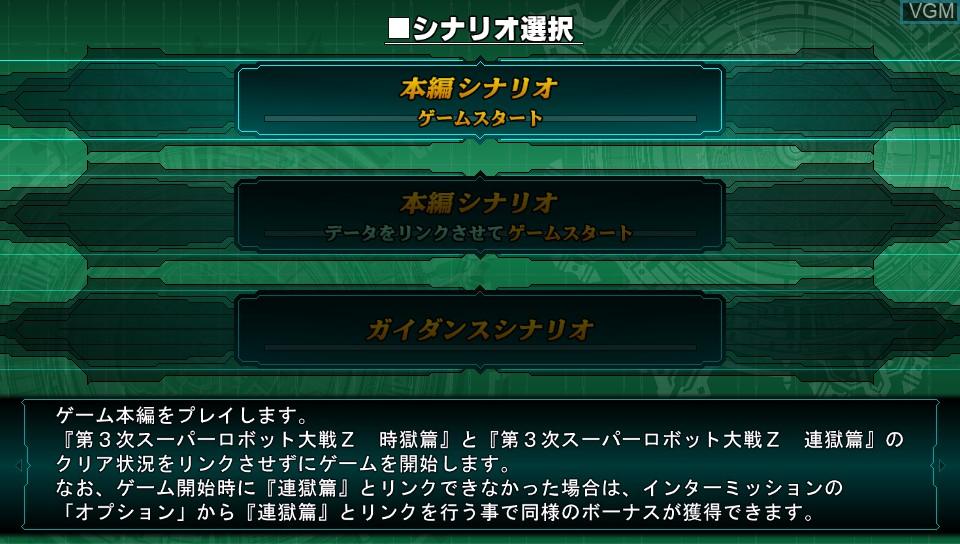 Menu screen of the game Dai-3-Ji Super Robot Taisen Z Tengoku-hen on Sony PS Vita