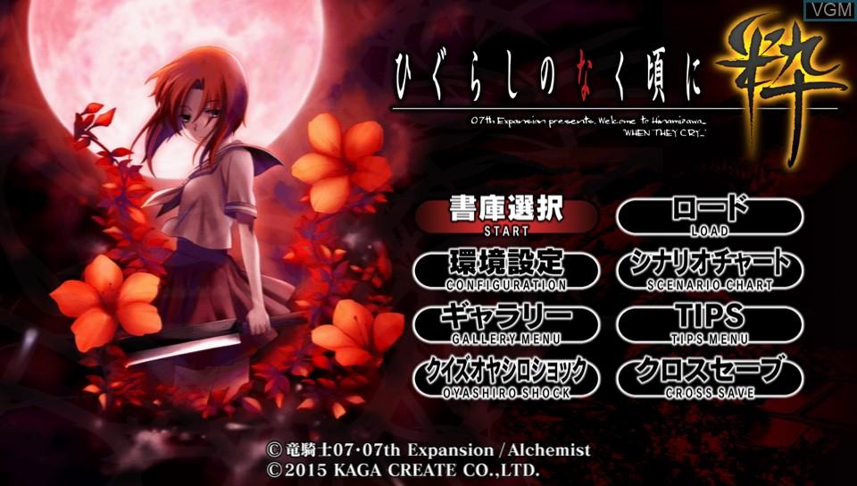 Menu screen of the game Higurashi no Naku Koro ni Sui on Sony PS Vita