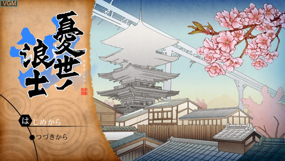 Menu screen of the game Ukiyo no Roushi on Sony PS Vita