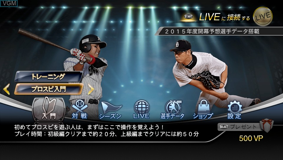 Menu screen of the game Pro Yakyuu Spirits 2015 on Sony PS Vita