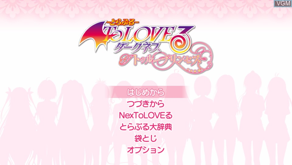 Menu screen of the game To Love-Ru Trouble Darkness - True Princess on Sony PS Vita