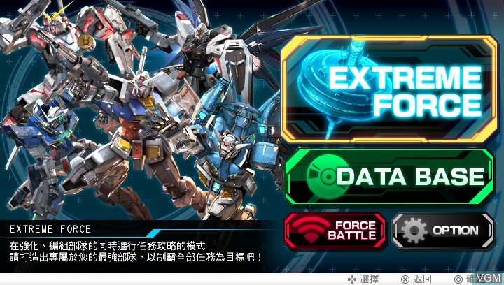 Menu screen of the game Mobile Suit Gundam - Extreme VS-Force on Sony PS Vita