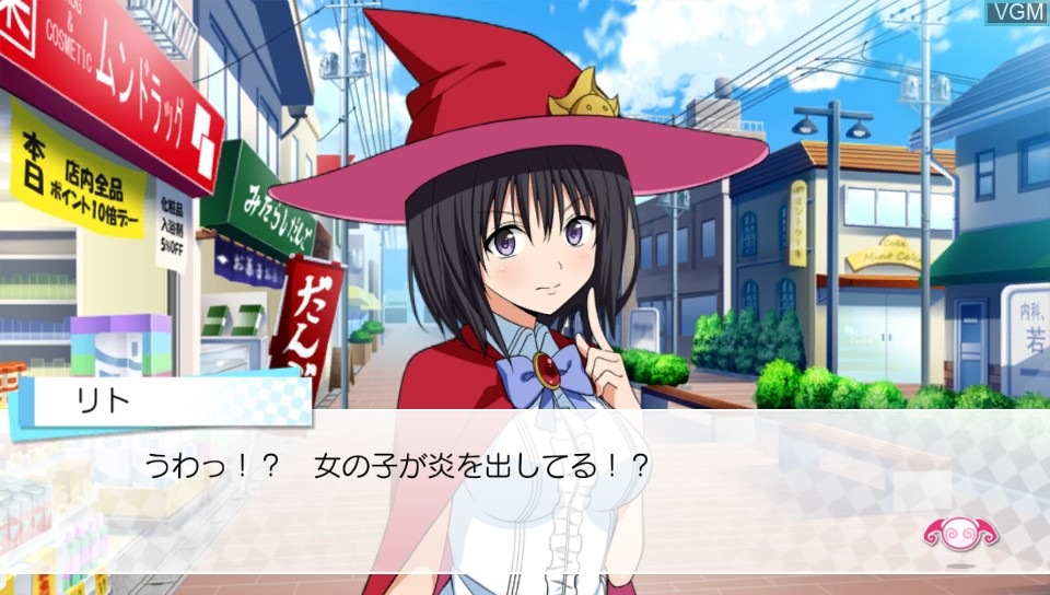 In-game screen of the game To Love-Ru Trouble Darkness - True Princess on Sony PS Vita