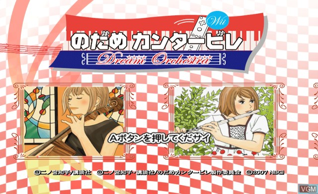 Title screen of the game Nodame Cantabile - Dream Orchestra on Nintendo Wii