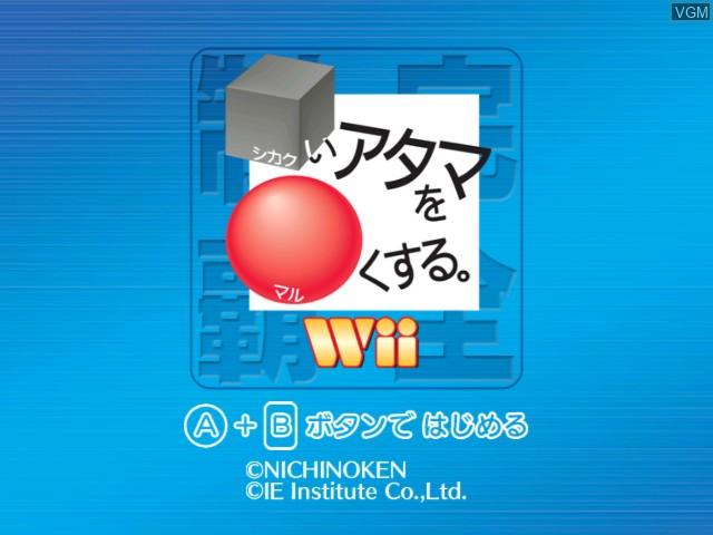 Title screen of the game Shikakei Atama o Marukusuru - Kanzen Seiha Wii on Nintendo Wii