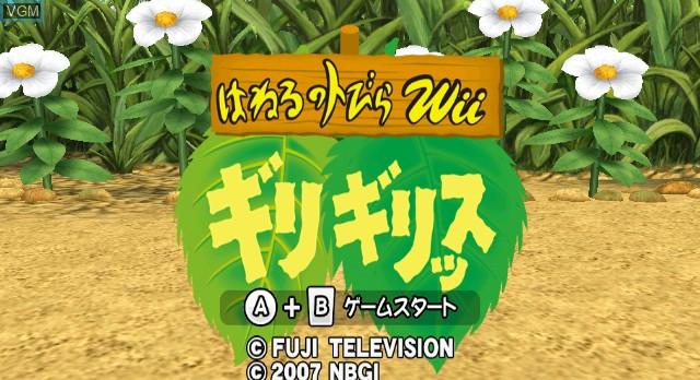 Title screen of the game Haneru no Tobira Wii - Girigirissu on Nintendo Wii