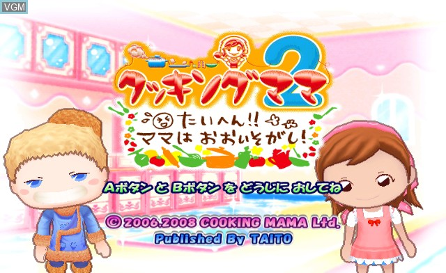 Title screen of the game Cooking Mama 2 Taihen Mama wa Ooisogashi on Nintendo Wii