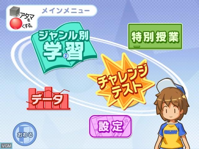 Menu screen of the game Shikakei Atama o Marukusuru - Kanzen Seiha Wii on Nintendo Wii