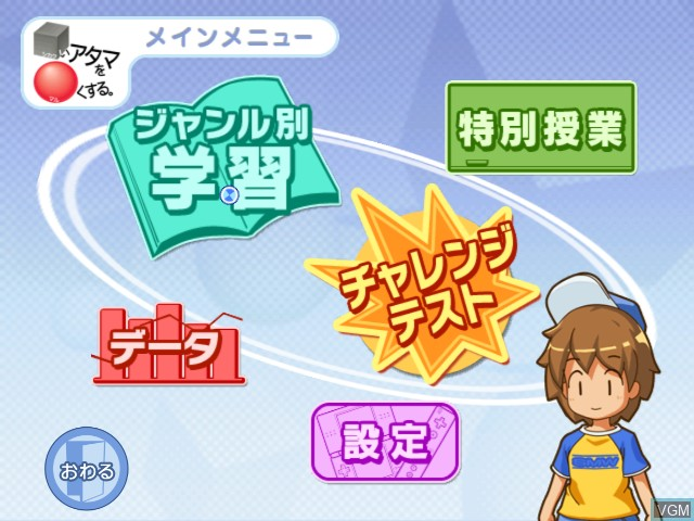 Menu screen of the game Shikakui Atama wo Marukusuru Wii on Nintendo Wii