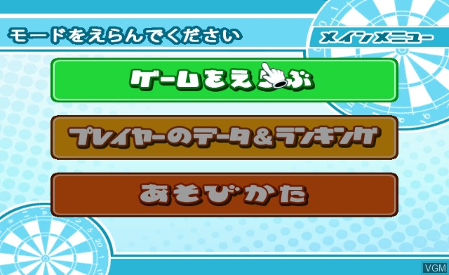 Menu screen of the game Darts Wii Deluxe on Nintendo Wii