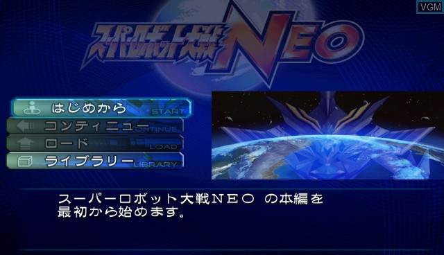 Menu screen of the game Super Robot Taisen NEO on Nintendo Wii