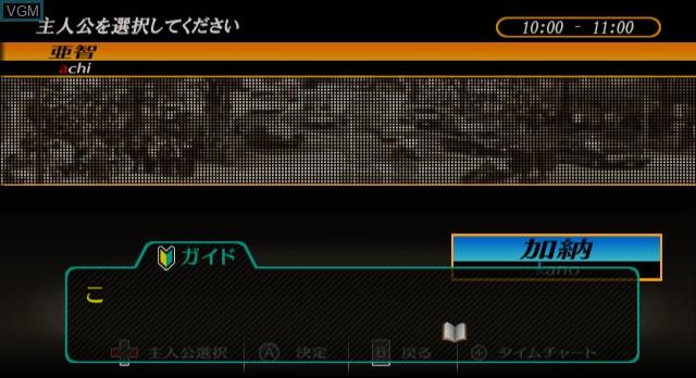 Menu screen of the game 428 - Fuusa Sareta Shibuya de on Nintendo Wii