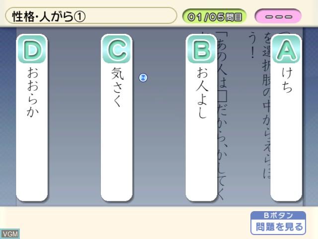 Shikakui Atama wo Marukusuru Wii
