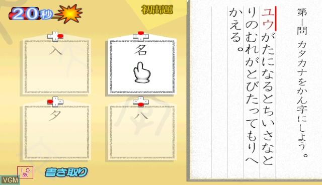 250 Mannin no Kanken Wii de Tokoton Kanji Nou