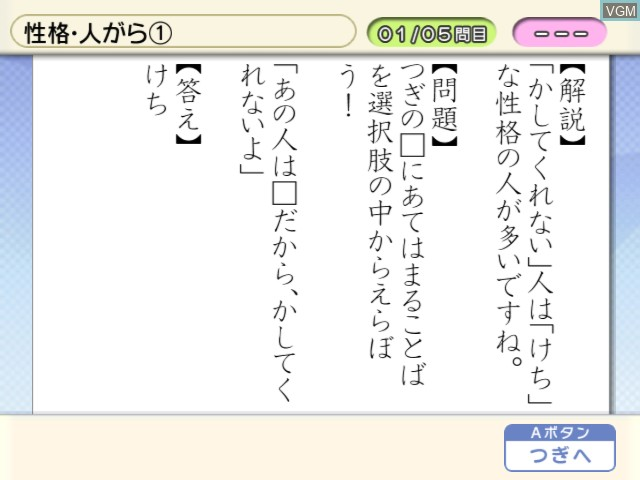 In-game screen of the game Shikakei Atama o Marukusuru - Kanzen Seiha Wii on Nintendo Wii