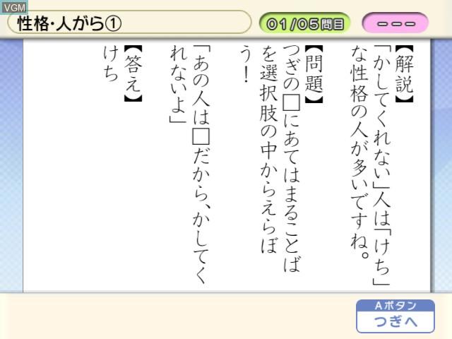 In-game screen of the game Shikakui Atama wo Marukusuru Wii on Nintendo Wii
