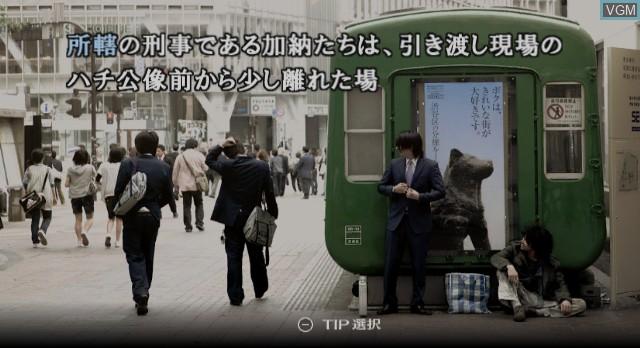 In-game screen of the game 428 - Fuusa Sareta Shibuya de on Nintendo Wii