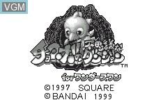 Title screen of the game Chocobo no Fushigi na Dungeon on Bandai WonderSwan