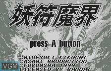 Title screen of the game Chou Denki Card Battle - Youfu Makai on Bandai WonderSwan