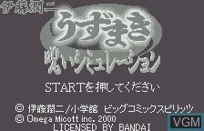 Title screen of the game Itou Jun Ni Uzumaki Noroi Simulation on Bandai WonderSwan