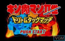 Title screen of the game Kinniku Man Second Generations Dream Tag Match on Bandai WonderSwan