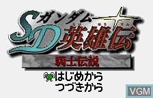 Title screen of the game SD Gundam Eiyuuden - Eiyuuden Kishi Densetsu on Bandai WonderSwan