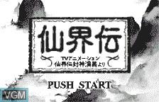Title screen of the game Senkaiden - TV Animation Senkaiden Houshin Engi Yori on Bandai WonderSwan