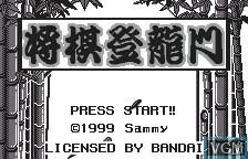 Title screen of the game Shogi Touryuumon on Bandai WonderSwan