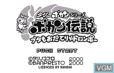 Title screen of the game Bokan Densetsu Buta Mo O Daterya Doronbou on Bandai WonderSwan