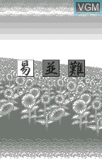 Menu screen of the game D's Garage 21 Koubo Game - Tane wo Maku Tori on Bandai WonderSwan
