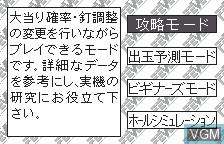 Menu screen of the game Fever - Sankyo Koushiki Pachinko Simulation for WonderSwan on Bandai WonderSwan