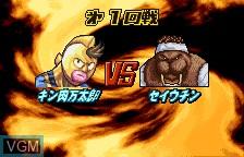 Menu screen of the game Kinniku Man Second Generations Dream Tag Match on Bandai WonderSwan