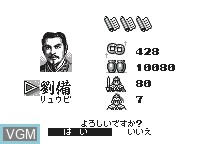 Menu screen of the game Sangokushi on Bandai WonderSwan