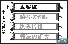 Menu screen of the game Shogi Touryuumon on Bandai WonderSwan