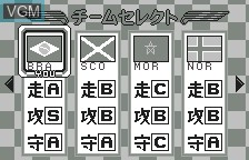 Menu screen of the game Soccer Yarou! - Challenge the World on Bandai WonderSwan