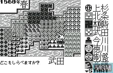 Nobunaga no Yabou for WonderSwan