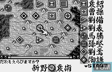 Sangokushi for WonderSwan