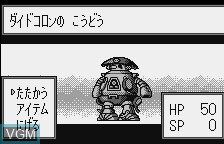In-game screen of the game Bokan Densetsu Buta Mo O Daterya Doronbou on Bandai WonderSwan